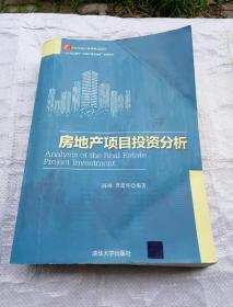 房地产项目投资分析
