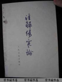 1972年文革时期出版的-----中医书---【【注解伤寒论】】----少见