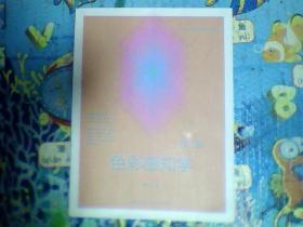 色彩感知学(修订版)