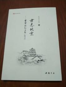 方志北京 京华讲坛文集(2015)
