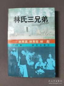 林氏三兄弟(林育英、林育南、林彪)经典版