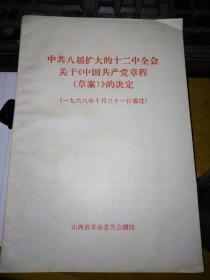 1968年12月,中共八届扩大的12中全会,关于《中国共产党党章(草案)》的决定,增设林彪同志为毛泽东的接班人