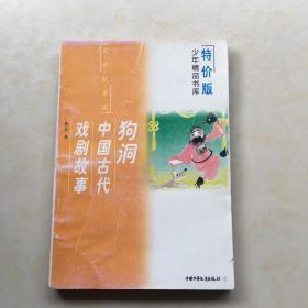 中国古代戏剧故事 狗洞 少年精品书库