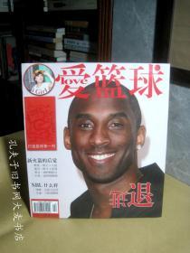 《爱篮球(总第2期)》2010.03.15