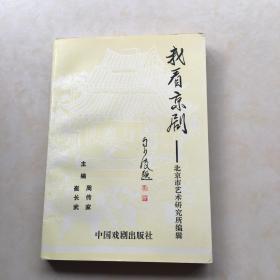 我看京剧-北京市艺术研究所编辑 一版一印 封面设计 高艳梅 马少波题书名