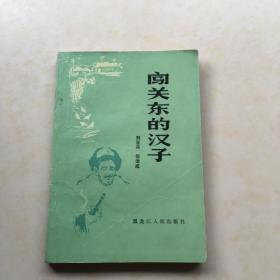 闯关东的汉子 刘亚舟 岳治成编著 一版一印 封面设计 何力