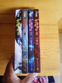 古董局中局 全四册(只发快递)