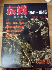 东线1941-1945(6)库尔斯克
