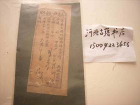 光绪22年纳户执照-丰天锦州府锦县正堂增