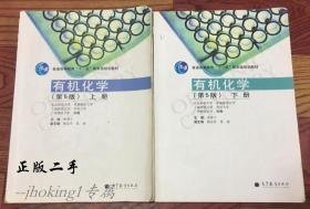 有机化学第五版 上下册东北师范大学李景宁曾昭琼 2011年5版