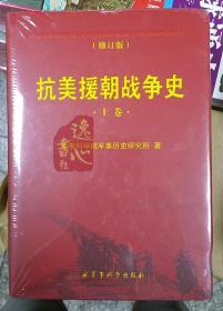抗美援朝战争史(全二册)