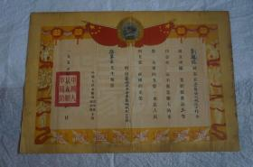 保家卫国抗美援朝 中国人民志愿军 察哈尔省逐鹿县 华川战役 三等功 喜报 奖状 1952年