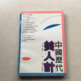 中国历代美人计 万安培编著 封面设计 子野 封面题字 马怀臣