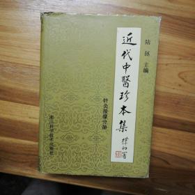 近代中医珍本集:针灸按摩分册 94年初版精装,