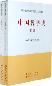 中国哲学史(上下册)— 《中国哲学史》 人民出版社