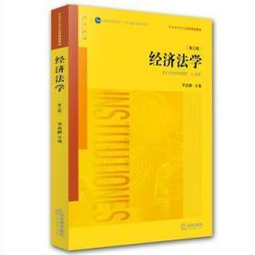 经济法学 李昌麒 法律出版社