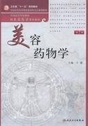 美容药物学(供美容医学类专业用)(第2版)