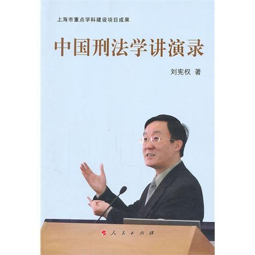 中国刑法学讲演录(第2版)