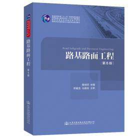 2019年版 路基路面工程 第六版 第6版 黄晓明 人民交通出版社9787114138454