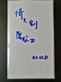 【电视剧】倚天剑屠龙刀(主演:吴启华 刘松仁 米雪 佘诗曼 黎姿等) 42VCD