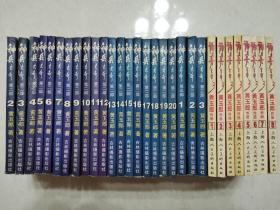 神兵玄奇~(第二部,第三部)     30本合售