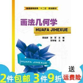 画法几何学 周佳新 孙军 化学工业出版社9787122220677
