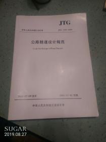 JTG D70一2004公路隧道设计规范