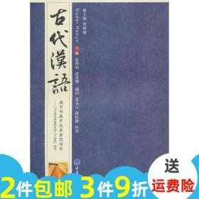古代汉语 俞理明 雷汉卿 重庆大学出版社9787562454427