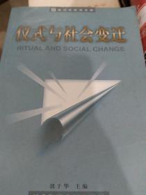 仪式与社会变迁