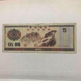 1979年外汇兑换券【伍圆】(冠号ZN)