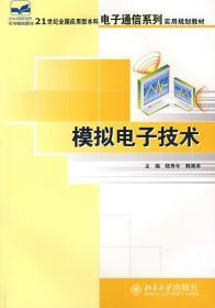 二手正版模拟电子技术陆秀令9787301123409北京大学出版社