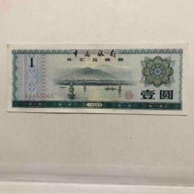 1979年外汇兑换券【壹圆】(冠号AH)