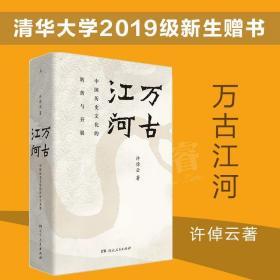 万古江河:中国历史文化的转折与开展(2017新版)