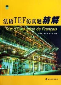 法语TEF仿真题精解