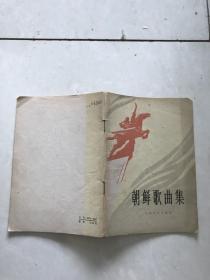 朝鲜歌曲集