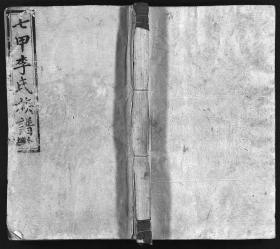七甲李氏族谱 [18卷,首2卷] 复印件