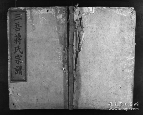 三吾蒋氏宗谱 [11卷] 复印件