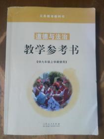 义务教育教科书——道德与法治·教学参考书(九年级,上册)(1版1印)(无光盘)