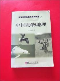 中国动物地理