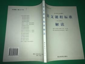 语文课程标准解读