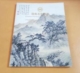 广东光德2011夏季艺术品拍卖会:岭南名家书画