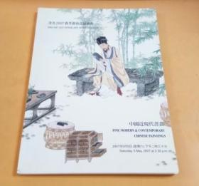 淳浩2007春季艺术品拍卖会:中国近代现代书画