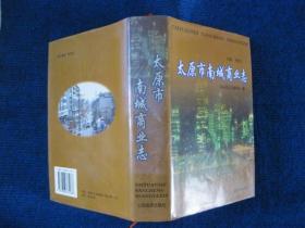 太原市南城商业志(2000册)