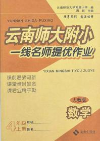 人教版云南师大附小一线名师提优作业数学四年级上册4年级上册