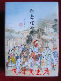 聊斋俚曲集(2018年1版1印 印数2000册 精装本)