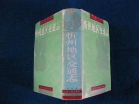 忻州地区 交通志(3000册)