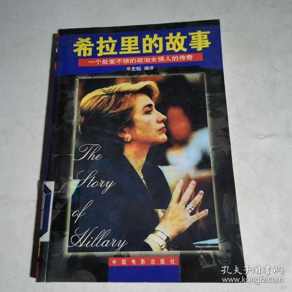 希拉里的故事:一个处变不惊的政治女强人的传奇