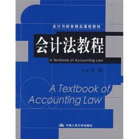正版会计与财务精品课程教材:会计法教程