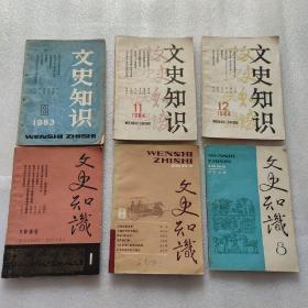 文史知识6本(1983、1984、1985、1987、1992)