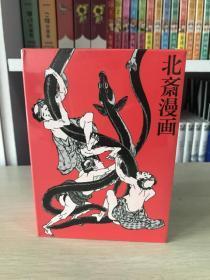 现货英文漫画 北斋漫画 全套盒装合3册 Hokusai Manga